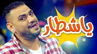 كليب يا شطار - محمد عدوي | قناة كراميش Karameesh Tv