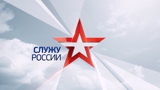 Служу России. Эфир 25.08