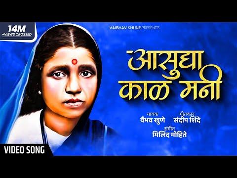 Kala Mani..new Ramai Geet...song By Vaibhav Khune