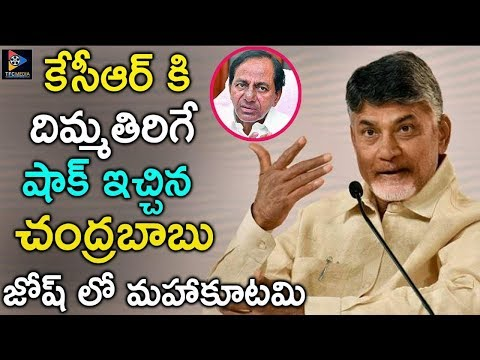 CM Chandrababu naidu Ready to Give Counter to CM KCR COmments | Telangana Elections 2018 | TFC NEWS