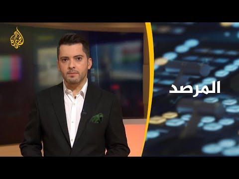 ???? المرصد.. أي ضغوط يعانيها الإعلاميون بالجزائر في تغطيتهم للحراك؟  - نشر قبل 6 ساعة