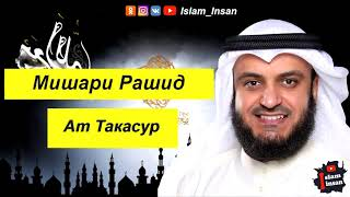 Мишари Рашид Сура Ат Такасур