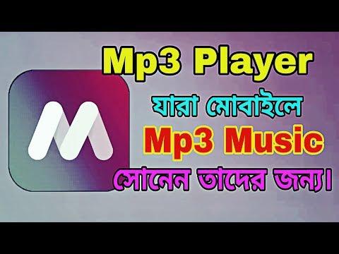 Mp3 Player   যারা মোবাইলে Music সোনেন তাদের জন্য দারুন একটি music player apps   সকল মোবাইলের জন্য