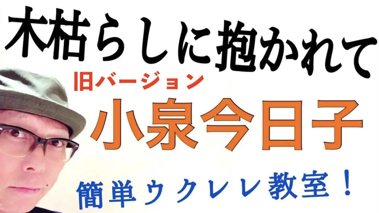 小泉今日子・木枯らしに抱かれて【ウクレレ 超かんたん版 コード&レッスン付】GAZZLELE