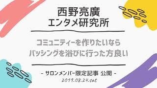 西野亮廣エンタメ研究所:『 コミュニティーを作りたいなら 』.....【朗読/音声/視聴】