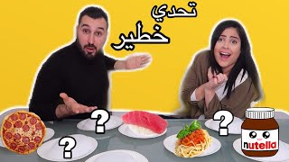 تحدي البيتزا المجنونة 🤯!! اكلنا معها وصفات المشتركين الغريبة 🤢😭