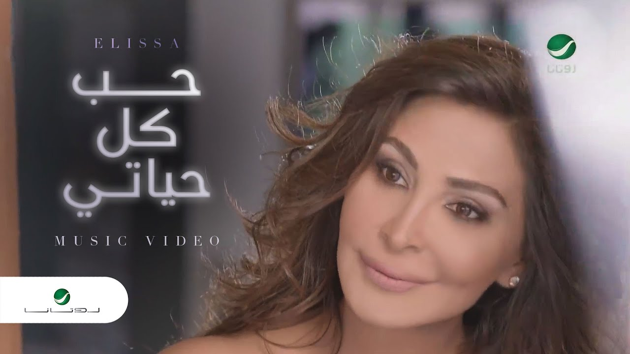 Elissa ... Hob Kol Hayati - Video Clip | إليسا ... حب كل حياتي - فيديو كليب