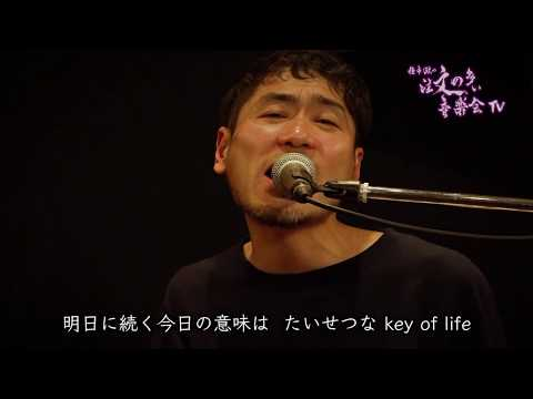 第6話 「life」by 種市 弦