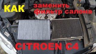 Замена салонного фильтра Citroen C4