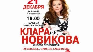 К.Новикова в Березниках!