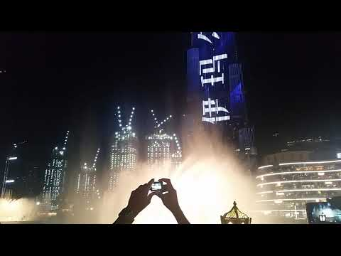 Dubai Burj Khalifa Fountain Show 2 (Sep-2019)