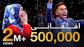 Ro Dar Ro (Family Feud) Ep.37 / رو در رو - اولين تيمي كه برنده ي 500,000 افغاني شدند