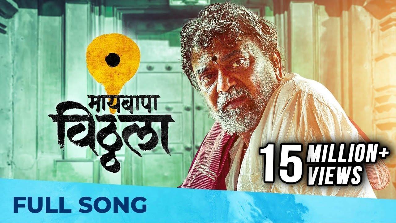 Maai Bappa Vithala | New Vithal Song | Ajay Gogawale, Atul Gogawale | Nitin-Prasad, Mukund Bhalerao