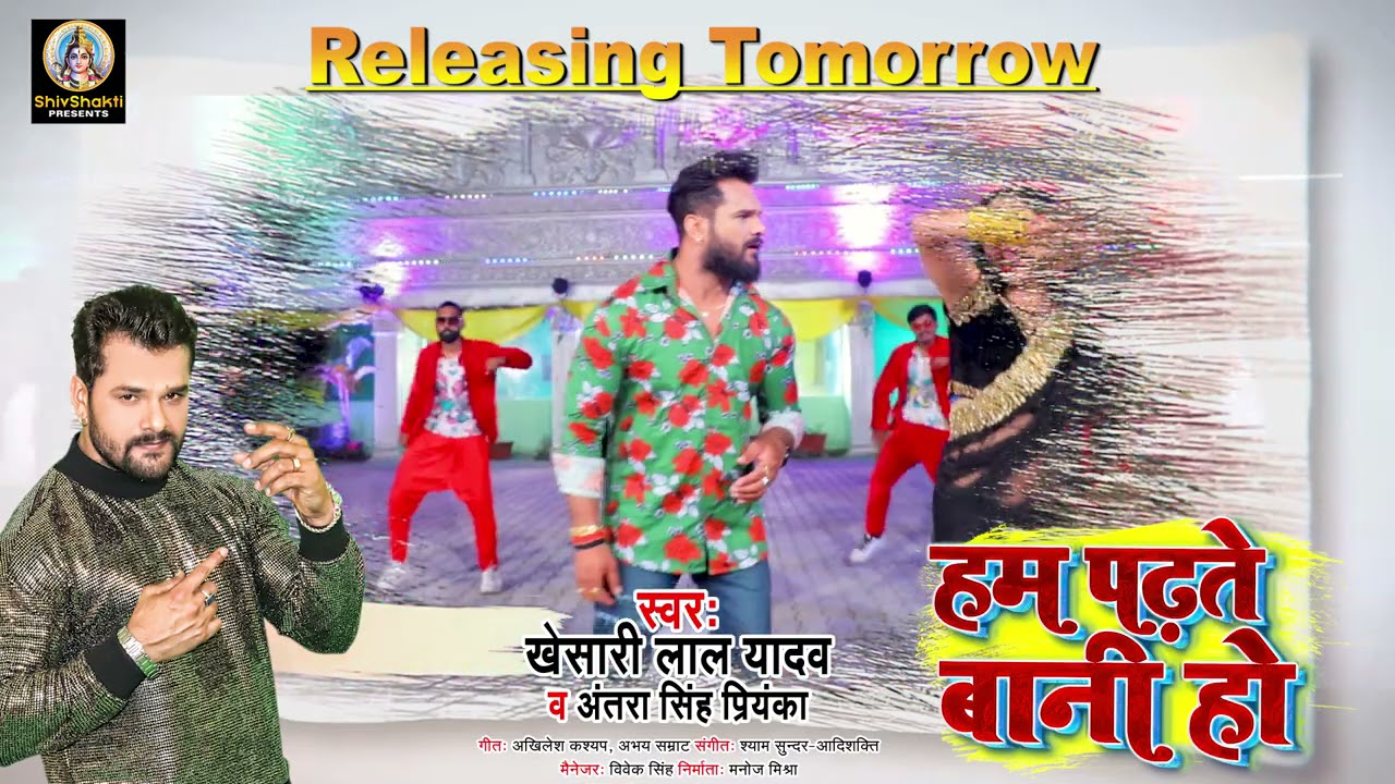 Hum Padhte Bani Ho ► Trailer | Khesari Lal Yadav | हम पढ़ते बानी हो | Antra Singh | @Aadishakti_Films