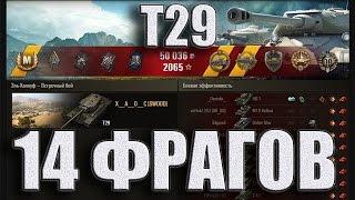 стоковый Т29 14 фрагов. Эль Халлуф  Встречный бой T29 World of Tanks