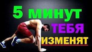 ИНТЕРВАЛЬНАЯ ТРЕНИРОВКА НА ПРЕСС (5 МИНУТ)