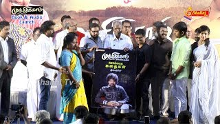 Munthiri Kaadu Tamil Movie Official Book &amp Audio Launch Seeman Puzhal SubapriyaMalar Kalanjiyam