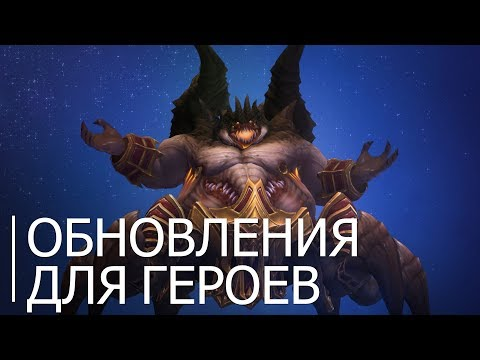 видео: Обновления для Азмодана (субтитры)