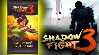 ОТКРЫЛ ЧИТЕРСКИЙ БУСТЕРПАК! - ПРОХОЖДЕНИЕ Shadow Fight 3 #7