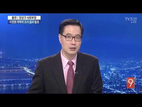 """""""채동욱 혼외자 국정원 정보, 조선일보 유출 흔적 없다"""""""