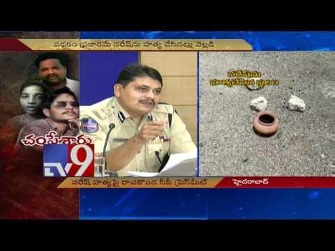 Bhuvanagiri Honour Killing : Police briefs media - TV9