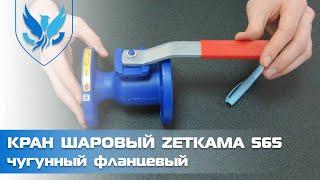 ⛲️???? Кран шаровый фланцевый чугунный Zetkama 565,????  видео обзор кран фланцевый полнопроходной Ду 25