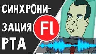Синхронизация рта и голоса в Flash (+ FrameSync)(Синхронизация рта и голоса в Flash (+ FrameSync) Как синхронизировать речь и рот мульт персонажа? Об этом и не только..., 2015-03-23T17:22:55.000Z)