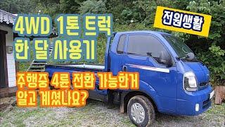 [전원생활] 4륜 1톤 트럭 한 달 사용기 I 봉고3,…