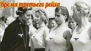 Быт Третьего Рейха. Как и чем жил враг СССР - военные истории