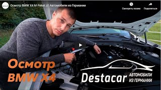 Review BMW X4 F26 20d by Denis Rem