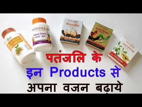 Weight Gaining Products of Patanjali | पतंजलि के इन