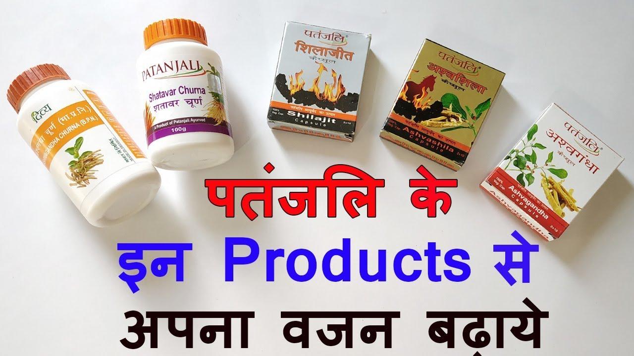 To testosterone medicine patanjali increase Ayurvedic Medicines