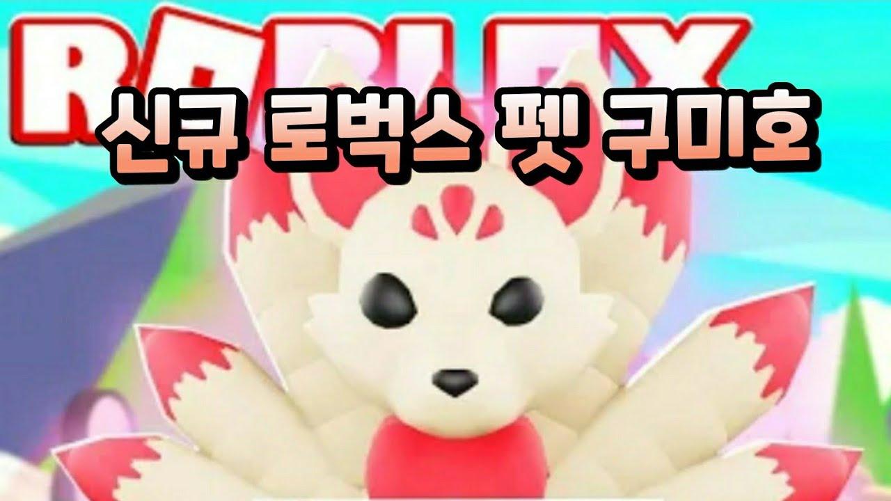 신규 로벅스 펫 구미호가 등장합니다!! [입양하세요]