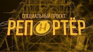 Репортёр   Специальный репортаж Константина Степанца «Мусорный ветер»
