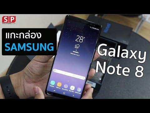 แกะกล่อง Samsung Galaxy Note 8 กล้องคู่ หน้าจอไร้ขอบ - วันที่ 26 Sep 2017