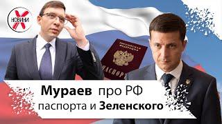 Манипуляции Мураева Путин Зеленский Паспорта. Мураев последнее. Мураев против Зеленского.