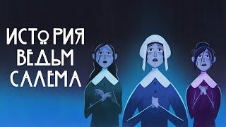 Edu: Салемские ведьмы