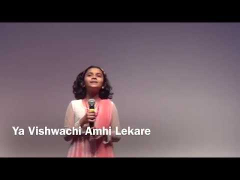 या विश्वाची आम्ही लेकरे (Ya Vishwachi Amhi Lekare) - मनस्वी नाईक