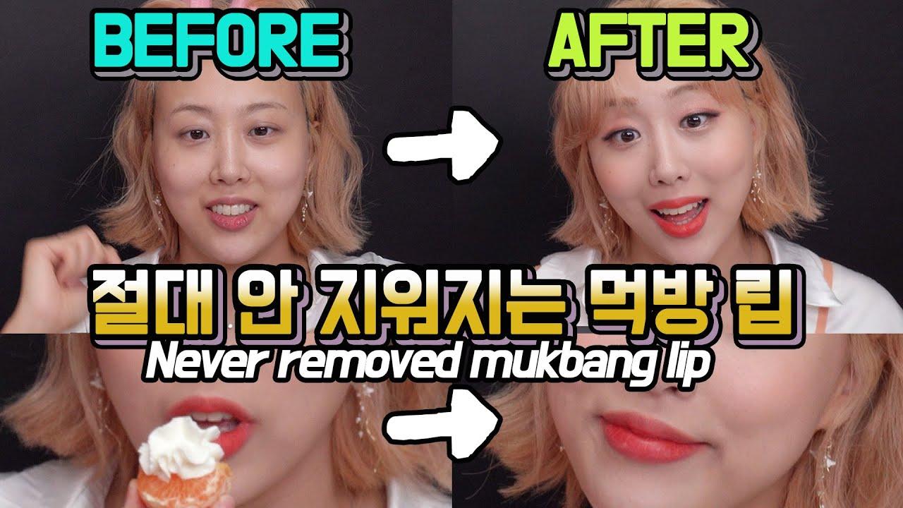SUB) 역대급!요청폭주🔥 아무리 먹어도 버티는 무적!! 립메이크업 방법 대방출!!! Never removed mukbang lip !!