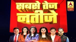 #ABPResults: कांग्रेस दफ्तर में प्रेस कॉन्फ्रेंस कर रहे हैं पार्टी अध्यक्ष राहुल गांधी LIVE