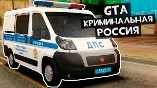 GTA : CRMP (По сети) #168 - Анти-Полиция [ 2 ]