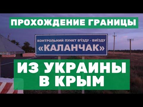 Прохождение границы из Украины в Крым. КПП Каланчак