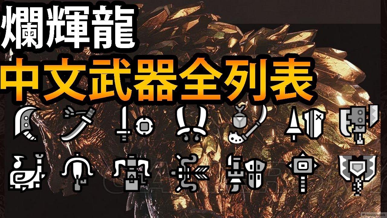 【MHW】爛輝龍 繁體中文 武器全列表 - YouTube