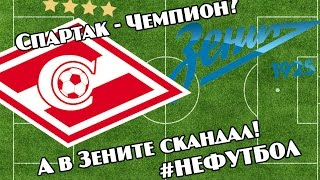 #неФутбол: Спартак - Чемпион, в Зените проблемы, а Рауль вернулся в Реал
