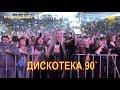 дискотека 90 концерт