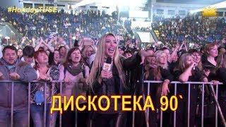 КОНЦЕРТ ДИСКОТЕКА 90 КИЕВ ДВОРЕЦ СПОРТА