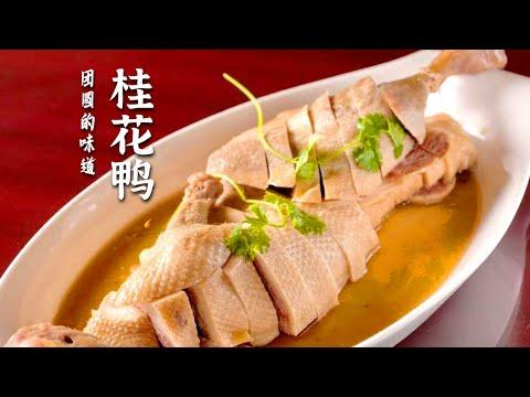 陸綜-美食中國-20210921 除了月餅中秋家宴上還少不了它們吃一口團團圓圓——中秋美食特輯