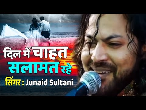 Ghazal Junaid Sultani - Dil Mein Chahat Salamat Rahe | рджрд░реНрдж рднрд░реА реЪреЫрд▓ | рдЬреБрдиреИрдж рд╕реБрд▓реНрддрд╛рдиреА