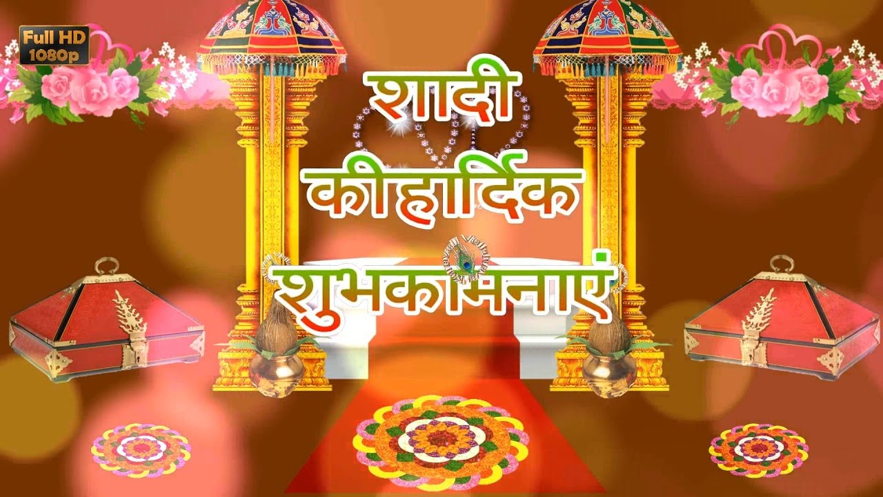 Happy wedding wishes in hindi marriage greetings happy wedding wishes in hindi marriage greetings whatsapp video download junglespirit Choice Image