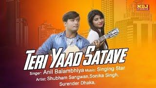 Teri Yaad Satave _ तेरी याद सतावे _ Anil Balambhiya _ New Haryanvi Song 2017 _ NDJ Film Official
